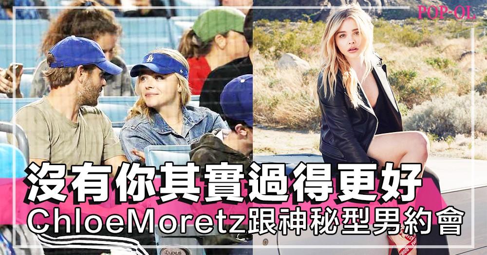 「離開你以後,我過得更好」第三者事件後,Chloe Moretz被拍到跟神秘型男約會看球賽~!