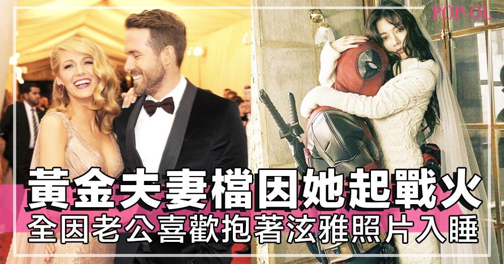 荷里活夫妻檔Blake Lively和Ryan Reynolds竟因泫雅挑起戰火!?全因Ryan喜歡抱著泫雅這張照片入睡~!