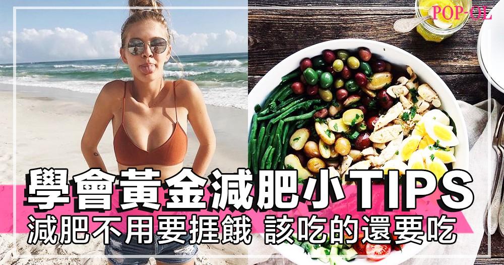 減肥就代表一定要捱餓!?該吃的還是要吃!只要你學會這些黃金減肥小Tips減肥一點都不辛苦~!