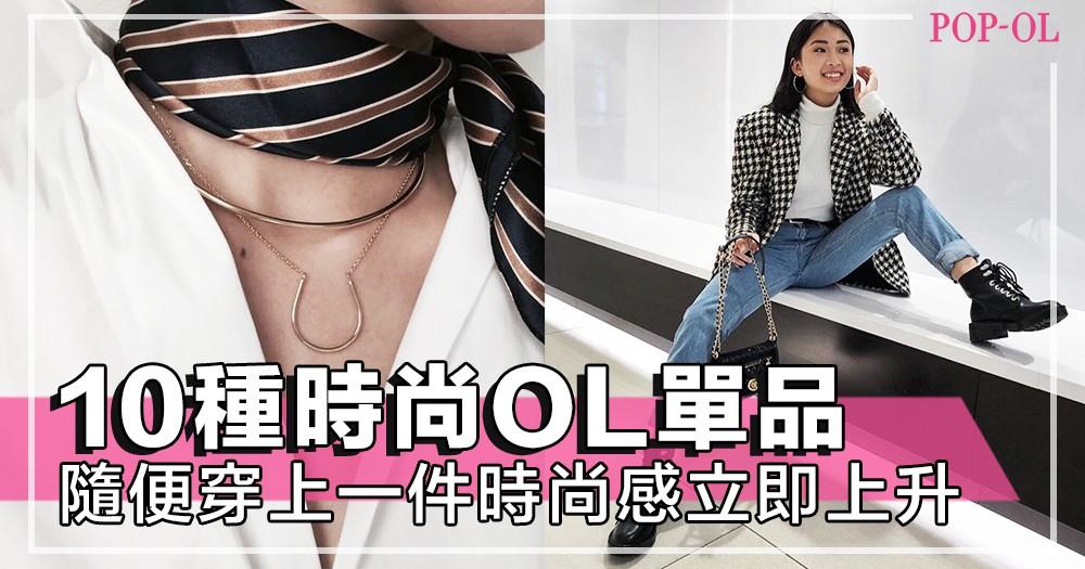 10種時尚OL單品大盤點!隨便穿上一件時尚感立即上升,絕不會出意外,女生必備~!