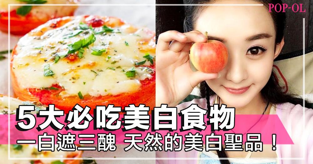 一白遮三醜 ! 5大美白食物女生必吃 ~抵抗夏日陽光!天然的美白聖品~!