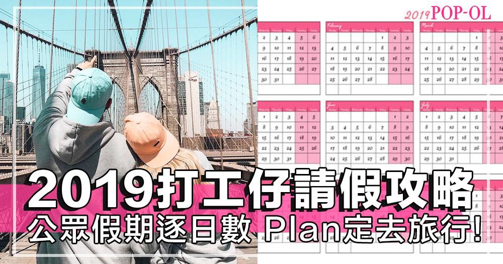 2019公眾假期請假攻略, 現在公開一點也不會太早,趁現在plan定日子去旅行吧~!