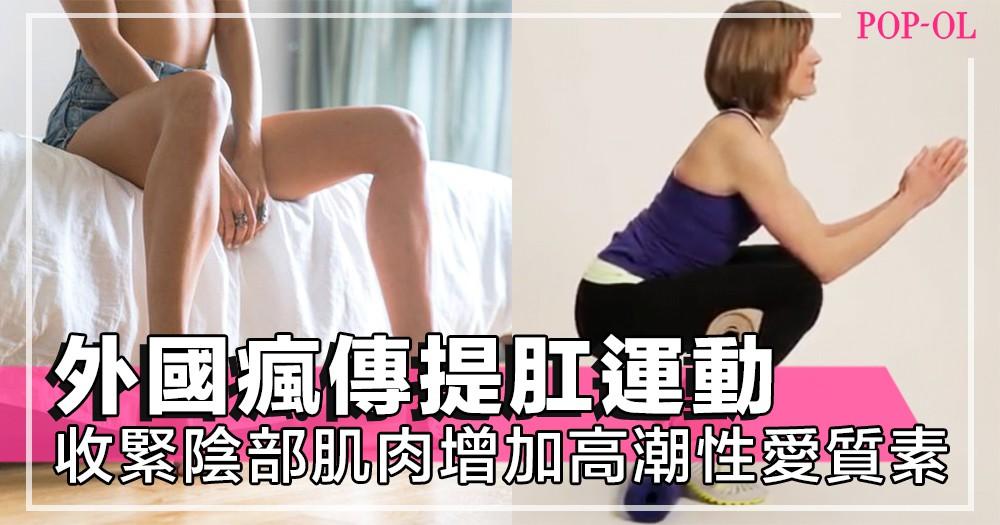 外國流行Kegel Exercise!增加高潮、提高性愛質素的健康運動,每日做幾分鐘就能收緊陰部肌肉~!