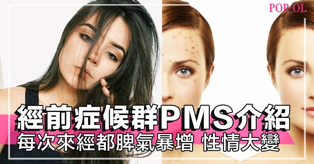 每次來經都脾氣暴增!「經前症候群PMS」你中了多少樣?就連平常溫馴的你都會性情大變~!