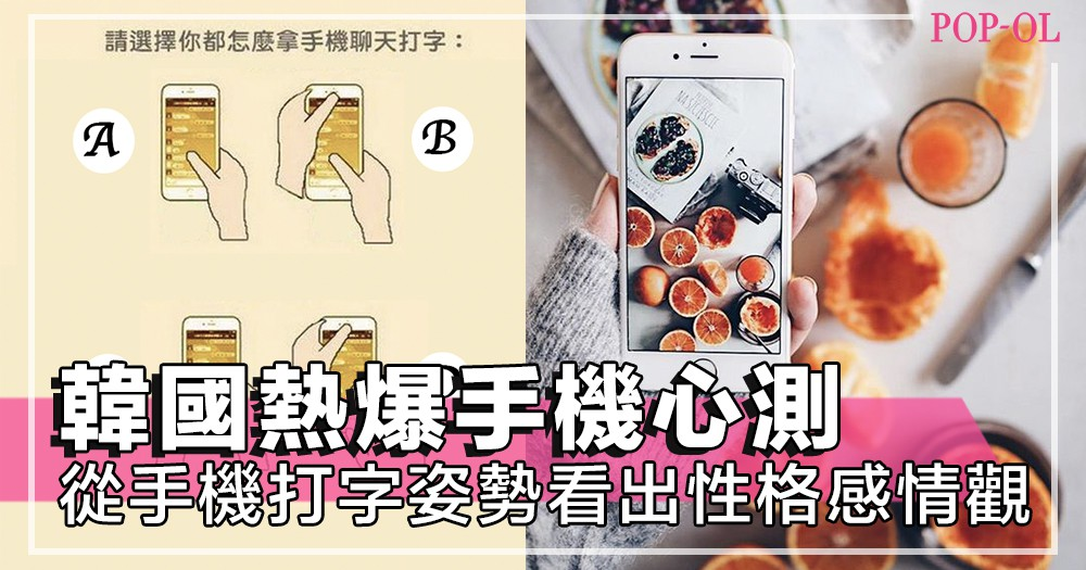 韓國熱爆心測!從拿手機打字姿勢看出你的性格和感情觀,小心你的內心世界都被窺探光了~!