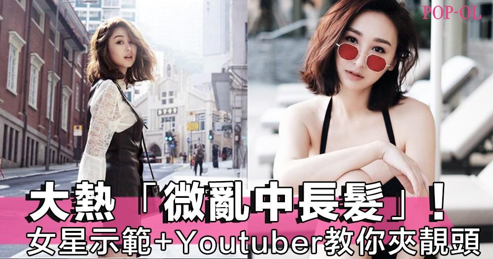 有女人味又時尚!多位女星示範2018年大熱「中長微亂Bob頭」,韓國Youtuber教你用直髮夾set出靚頭~!