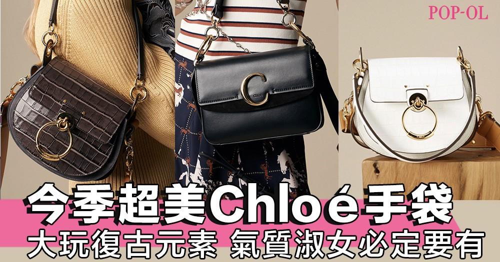 今季Chloé大玩復古和Logomania元素!這幾個新款手袋會是你的心頭好嗎~?