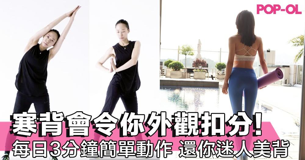 經常坐著不動易駝背,每日3分鐘改善問題!超簡單動作,可以減肚腩、練腹肌,還你迷人美背~!