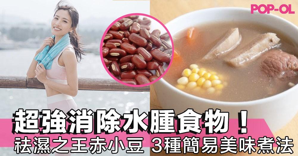 超強消除水腫食譜!「祛濕之王」 赤小豆 ,效果超越紅豆同薏米,3種煮法幫你祛濕消腫~