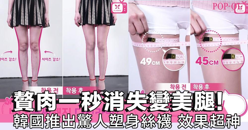 為了變瘦可以去到幾盡?韓國推出超神奇塑身絲襪,腿部贅肉一秒消失變美腿,實驗效果驚人!