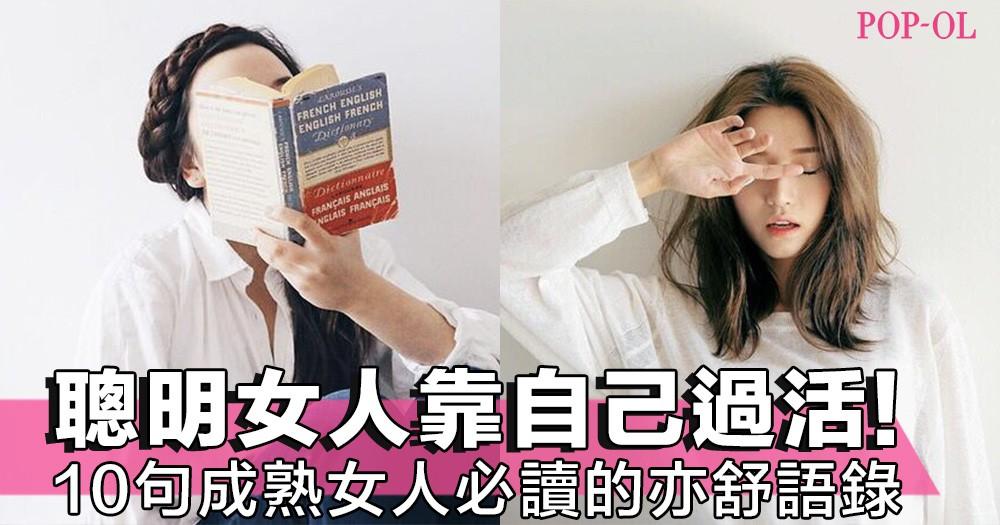 做一個女人要做得像一副畫 !10句成熟女人必讀的亦舒語錄,有本事的女人靠自己過活~!