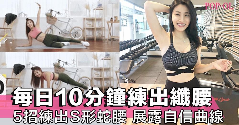 每日只需10分鐘就可減走肚腩!5招練出平腹S形蛇腰,夏天自信展露迷人曲線身段~!