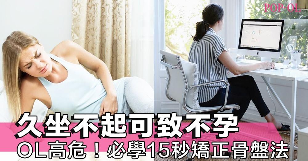 久坐容易子宮病變可致不孕,OL是高危一族!必學「15秒矯正骨盤法」,矯正骨盤子宮,同時改善身形~