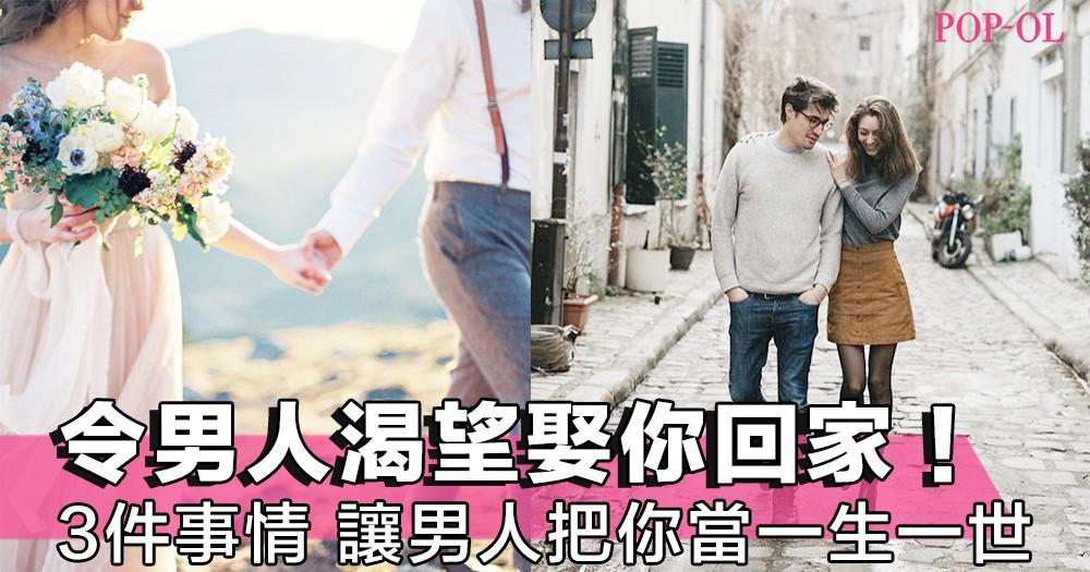 如何讓男人把你列入「老婆」選擇中?想他將你當成「一生一世」,你必須先做好以下這3件事!