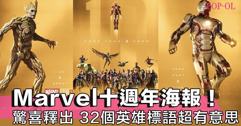 每一張都好靚好有意思!Marvel驚喜釋出10週年海報,32個角色各自有特色標語~!