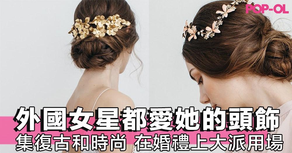 外國女星都愛設計師Jennifer Behr的頭飾﹐結合復古和時尚於一身,在你的婚禮能派上用場嗎?