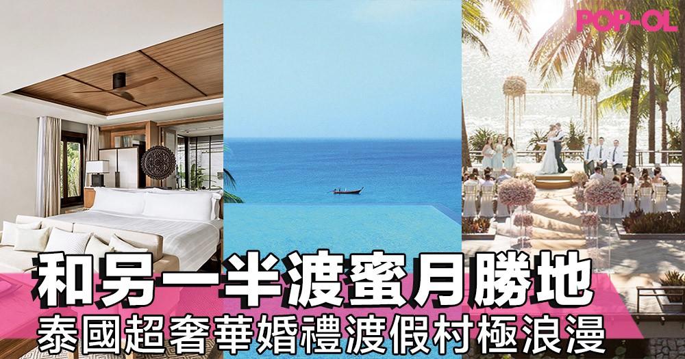 想好和另一半去邊度honeymoon未?超浪漫!泰國超奢華婚禮渡假村!直昇機遨遊世界遺產!