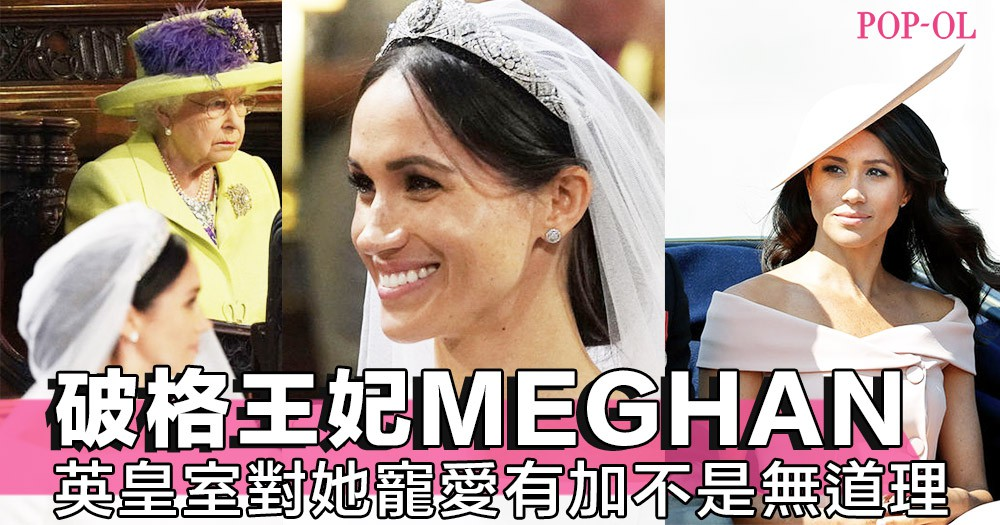 英皇室史上最破格王妃Meghan Markle!這些全都是皇室對她寵愛的表現和證據~!