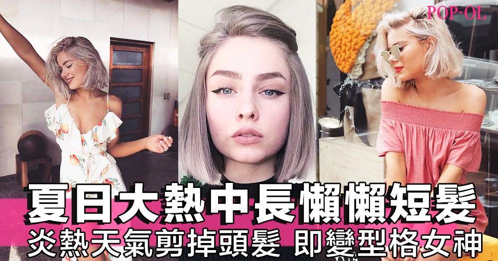 炎熱的夏日真想把頭髮剪掉:女生換個「中長懶懶短髮」有出夏日女神之感~!