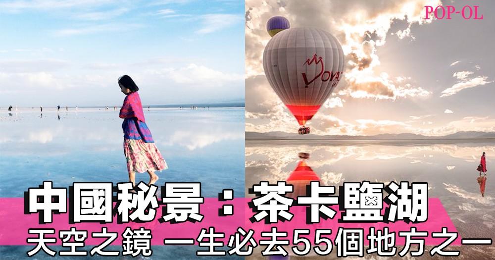 中國也有秘景,不用去玻利維亞也能看到天空之鏡,茶卡鹽湖是你有生之年必去之地~!