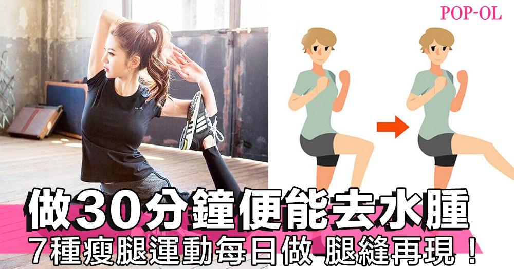 每日做30分鐘便能去水腫!7種瘦腿運動你一定要學,腿縫再現,穿短褲都不怕~!