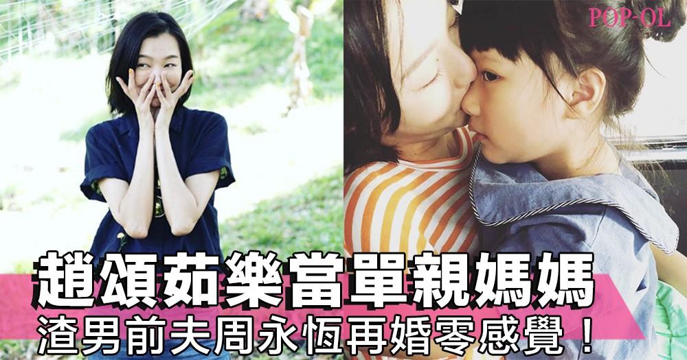 趙頌茹樂當單親媽媽:「我過的日子比之前無比的幸福」,對渣男前夫周永恆再婚零感覺~!