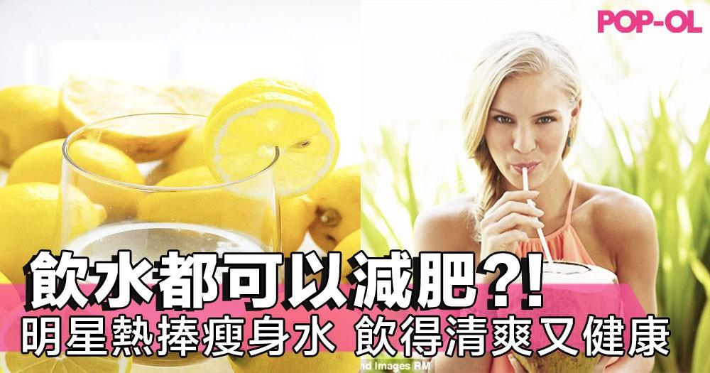 飲水都可以減肥?參考下女明星~唔使再飲味道奇怪嘅smoothie瘦身啦!