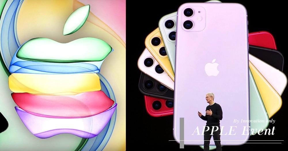 果迷注意!APPLE發佈會亮點整合 吸睛「馬卡龍色」iPhone 11 正式登場。