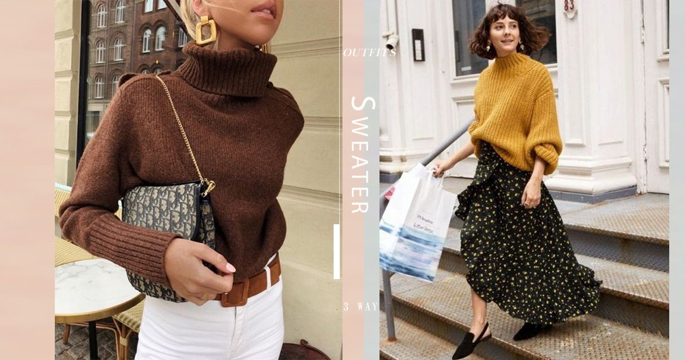 【毛衣穿搭術】女生必學的3種配搭法,在冬天穿出個人的新風格!