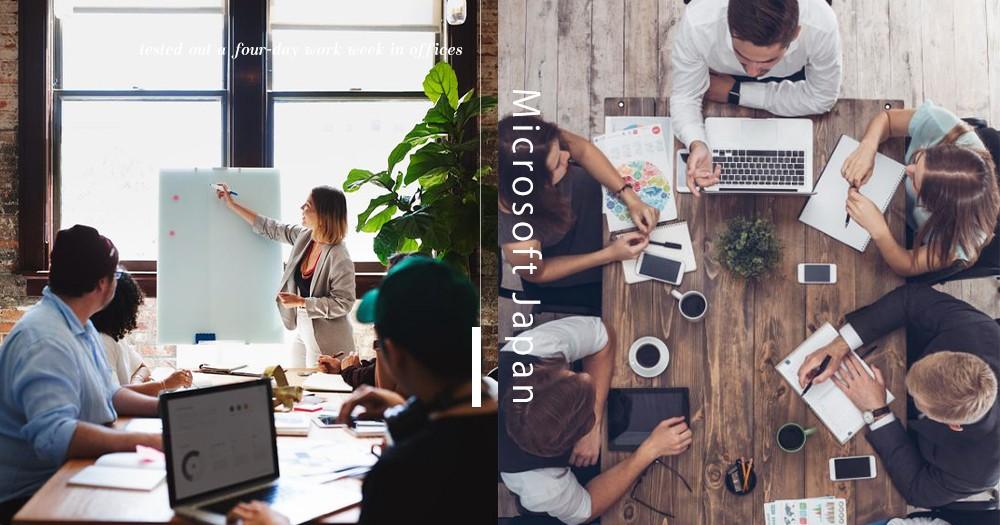【職場有話兒】日本微軟研究證實 員工休息三天工作更有效率!