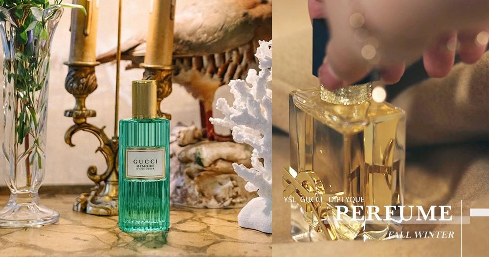 【季節香氣】今個秋冬怎可缺少季節的香味?時尚女生必看的3款香氣