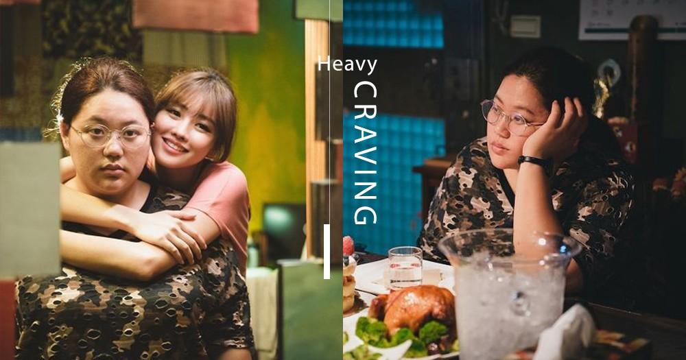 【亞洲電影節】這個世界就是外貌協會?《大餓》細說一種渴望被認同的飢餓感