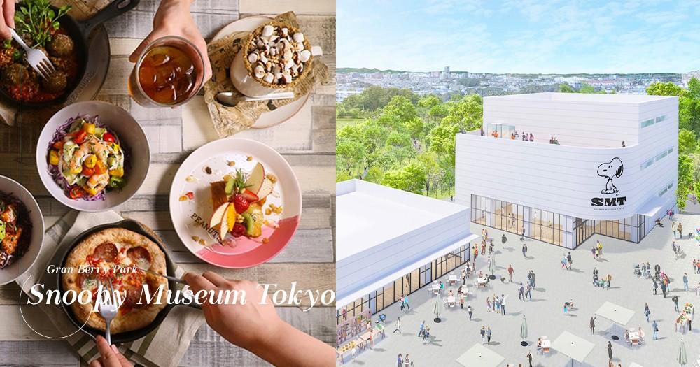 【人氣東京熱話】Snoopy Museum Tokyo將於12月載譽歸來!