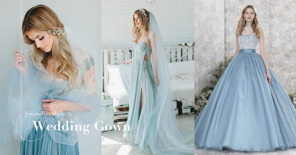 【水藍色系婚紗】想在婚禮中打造冰雪女皇的造型,必看這三大類仙氣又夢幻的嫁衣!
