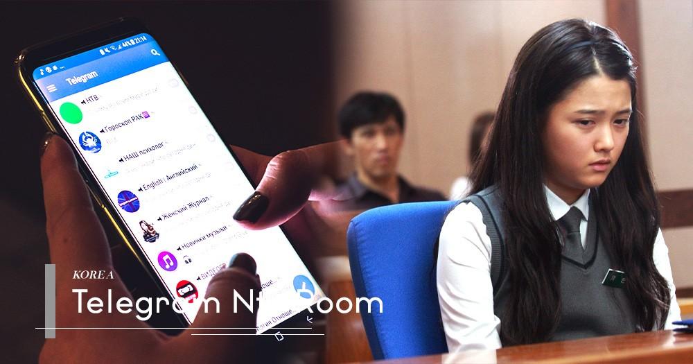 N號房事件  26萬人付費圍觀?震驚韓國社會引公憤「旁觀者亦必須重罰!」