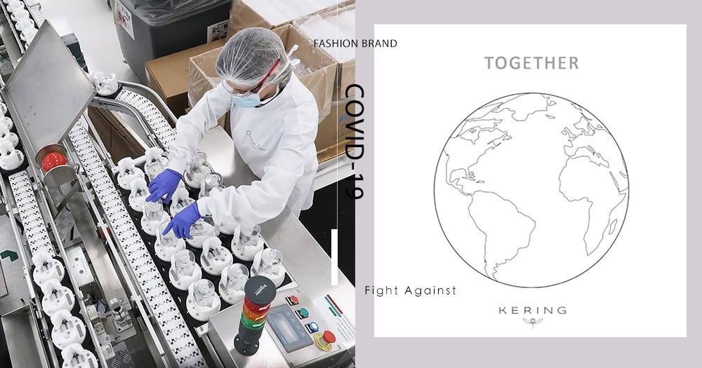 【武漢肺炎】時尚圈暫停生產線齊心抗疫 為全球提供溫暖的正能量!