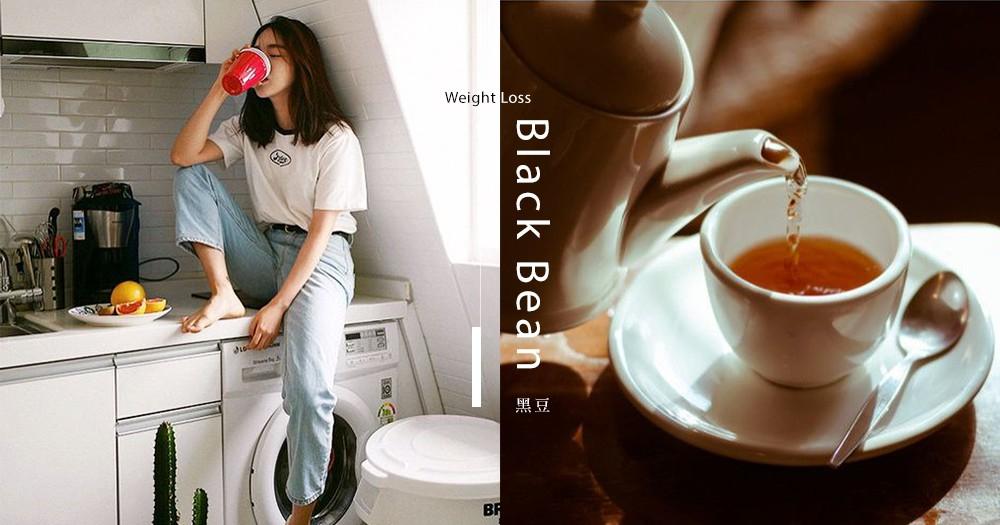 【黑豆養生】減肥去水腫又益腎抗衰老 2步自製女人補品黑豆茶