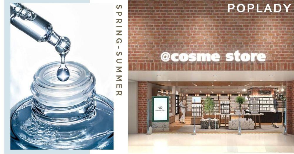 【2020年最新】 夏日精華液完美指南 最新「日本@cosme熱賣美容液美容大賞Top 10」