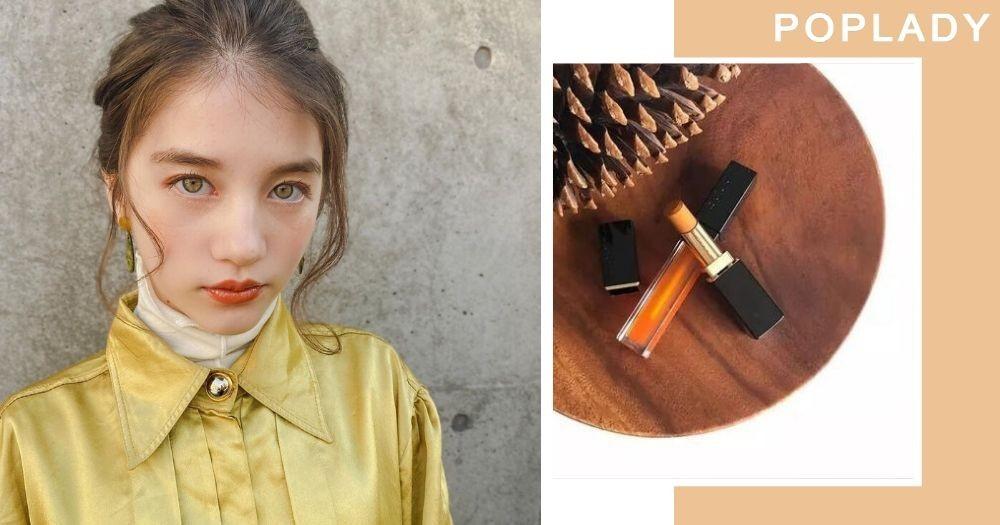 【夏日唇色】日本女生間最新大熱唇色 金黃「銀杏色」打造空靈感