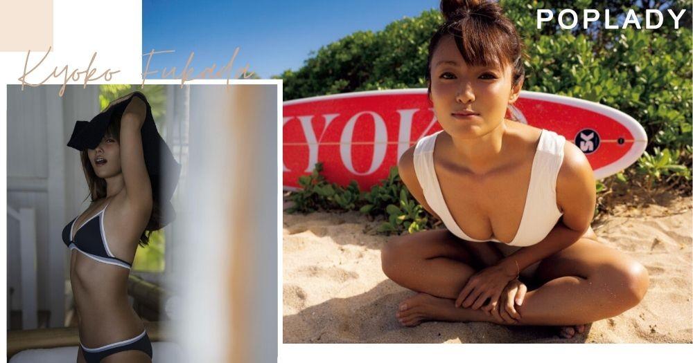 深田恭子短短三個月重奪火辣身材!三個必須記下的瘦身法則!