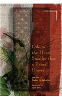 Ode to the Heart Smaller Than a Pencil Eraser