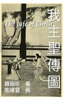 The Life of Christ: Chinese Paintings with Bible Stories (Simplified Chinese Edition)