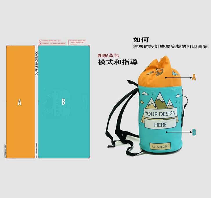 duffle backpack turtorial