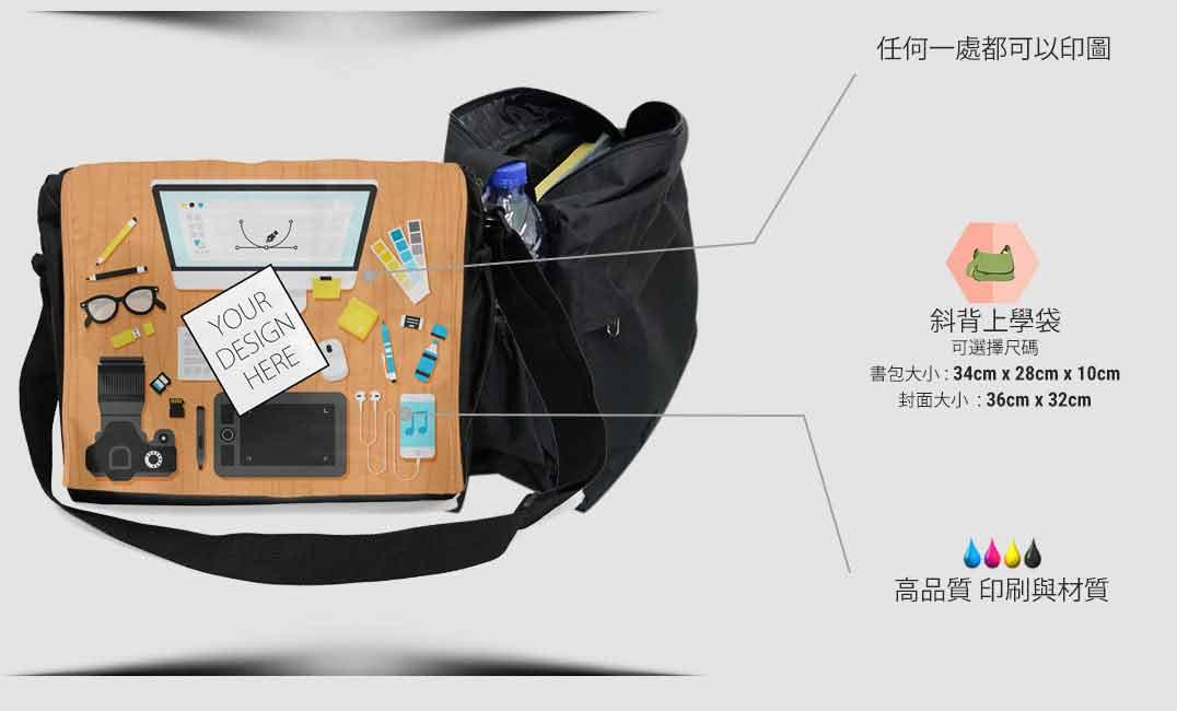 school status bag