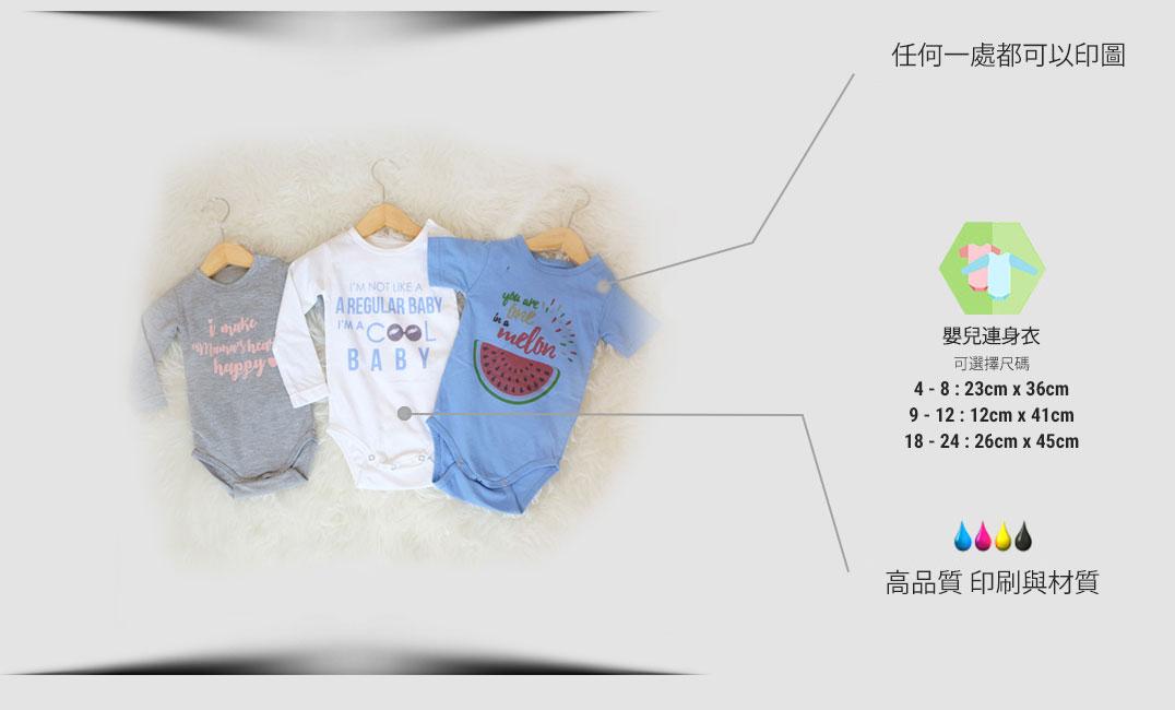 specification 嬰兒連身衣