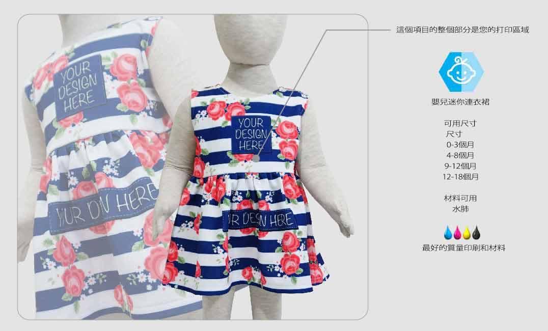Baby Mini Dress
