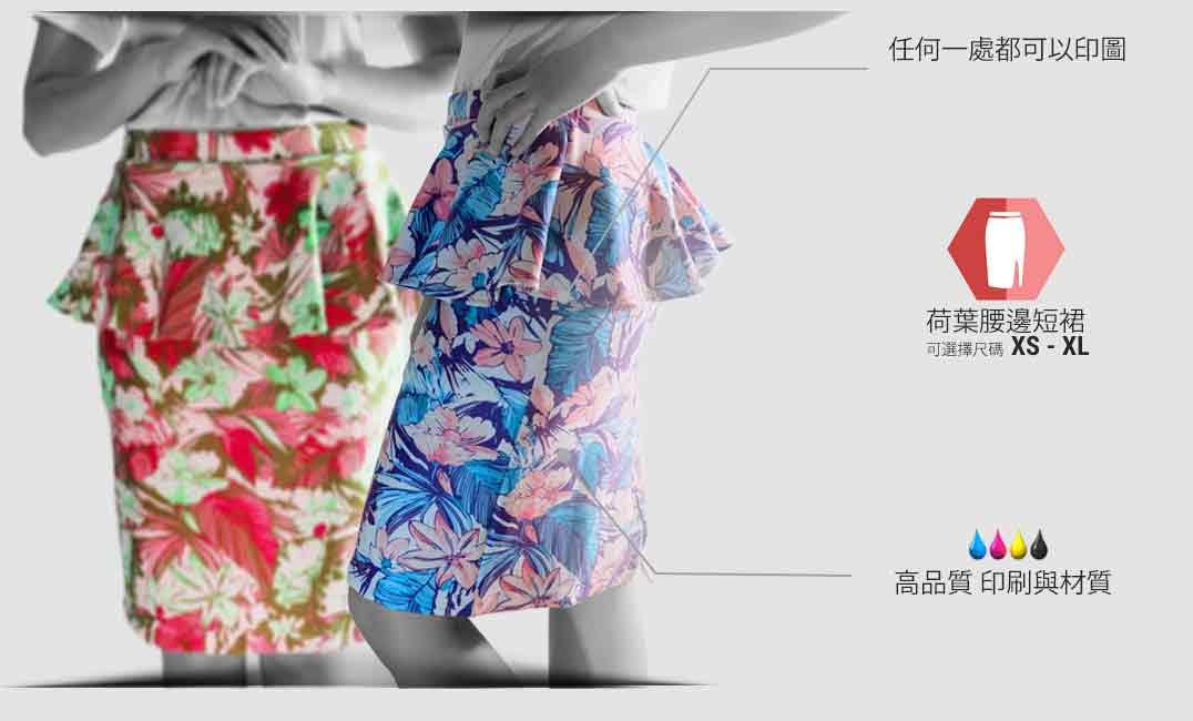 荷葉腰邊短裙 1