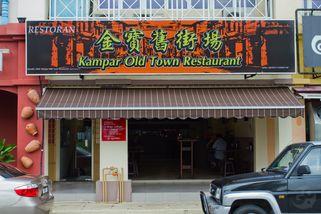 Kampar Old Town Restaurant