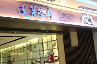 Fong Lye Taiwan Restaurant @ Sunway Pyramid