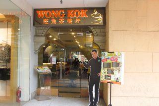 Wong Kok Char Chan Teng @ Sunway Pyramid